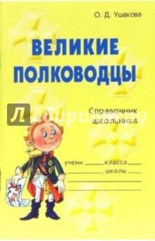 Великие полководцы: Справочник школьника