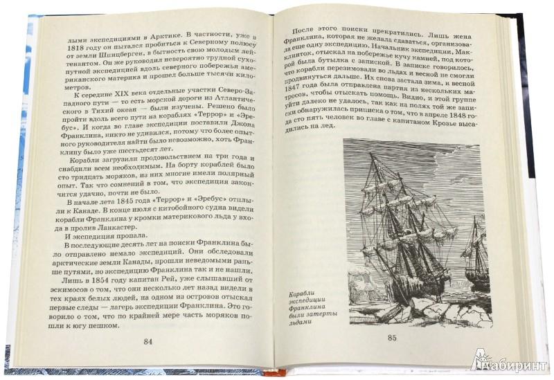 Иллюстрация 1 из 15 для Тайны морей и островов - Кир Булычев | Лабиринт - книги. Источник: Лабиринт