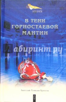 В тени горностаевой мантии: Роман