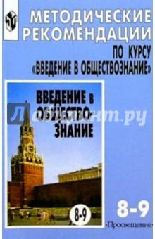 Боголюбов Леонид Наумович Введение в обществознание. 8-9 классы. Методические рекомендации