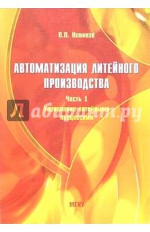 Автоматизация литейного производства. Часть 1. Управление литейными процессами: Учебное пособие