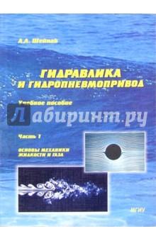Гидравлика и гидропневмопривод: Учебное пособие. Часть 1. Основы механики жидкости и газа