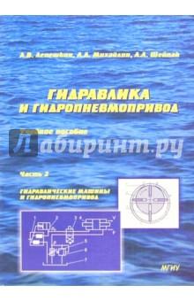 Гидравлика и гидропневмопривод: Учебник. Часть 2. Гидравлические машины и гидропневмопривод