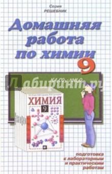 Домашния работа по химии к учебнику Л.С. Гузей и др. Химия. 9 класс
