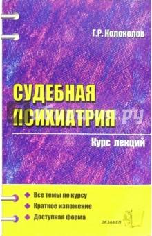 Судебная психиатрия: Курс лекций: Учебное пособие для вузов