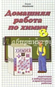 Домашния работа по химии к учебнику Л.С. Гузей Химия. 8 класс