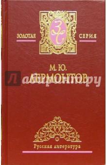 Лермонтов Михаил Юрьевич Собрание сочинений в 2-х томах. Том 2