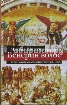 Шишкин Михаил Павлович Венерин волос: Роман