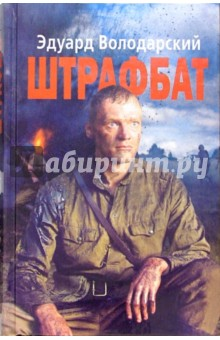 Володарский Эдуард Яковлевич Штрафбат
