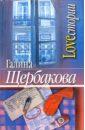 Щербакова Галина Николаевна. Loveстории: Романы, рассказы