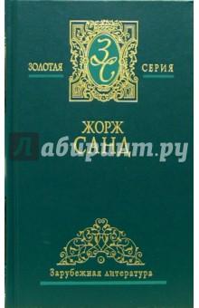 Санд Жорж Собрание сочинений в 3-х томах. Том 2
