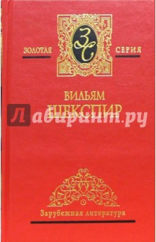 Шекспир Уильям Собрание сочинений в 4-х томах. Том 4