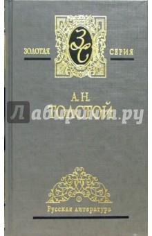 Толстой Алексей Николаевич Собрание сочинений в 3-х томах. Том 3