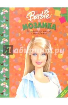 Мозаика №3 (Барби)