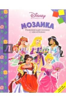 Мозаика №1 (Принцесса)