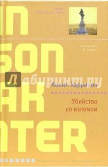 Харрисон Колин Убийство со взломом: Роман