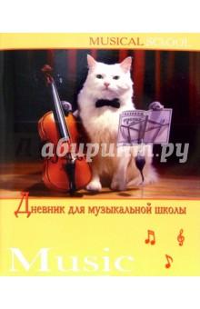 Дневник для музыкальной школы 4609