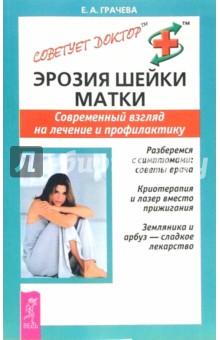 Грачева Елена Александровна Эрозия шейки матки. Современный взгляд на лечение и профилактику