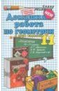 "Домашняя работа по геометрии за 11 класс к учебнику ""Геометрия. 10-11 классы"" Л.С. Атанасян и др."