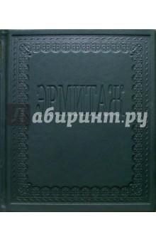 Альбом: Эрмитаж (на русском языке; в футляре)
