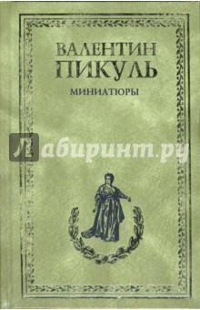 Пикуль Валентин Саввич Миниатюры
