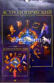 Астрологический календарь 2006 + руководство