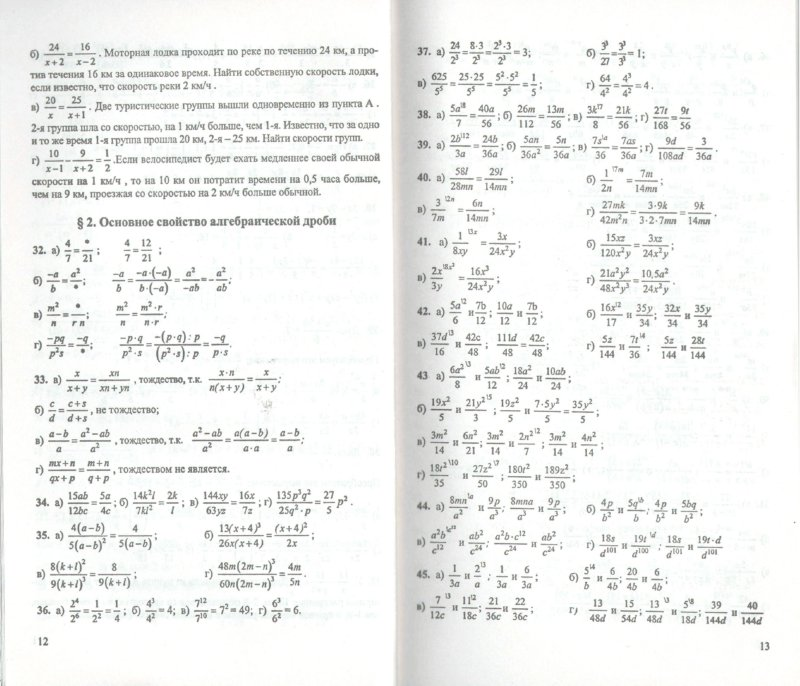 задачник мордковича 7 класс алгебра скачать