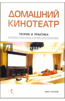 Домашний кинотеатр. Теория и практика