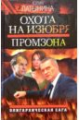 Латынина Юлия Леонидовна. Охота на изюбря. Промзона: Роман