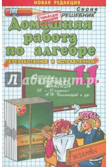 Домашняя работа по алгебре