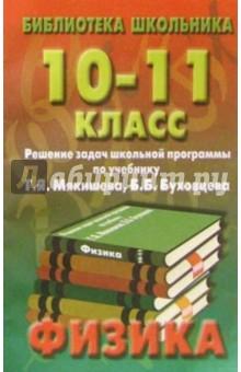 Реш. задач по физике 10-11кл/Мякишев