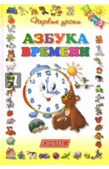 Азбука времени