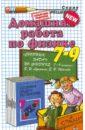 """Домашняя работа по физике за 7-9 классы к сборнику задач В. И. Лукашика """"Сборник задач по физике"""""""