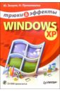 Зозуля Юрий Николаевич Windows XP + CD. Трюки и эффекты