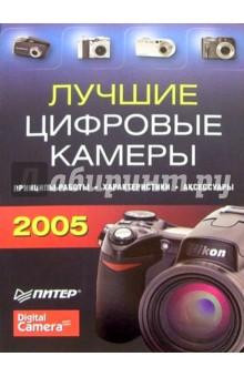 Лучшие цифровые камеры - 2005