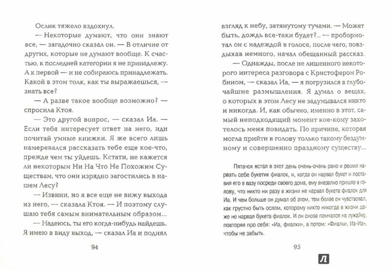 шаргородская и дзин ослика или притчи иа-иа