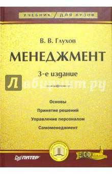 Менеджмент. Учебник для вузов. 3-е издание