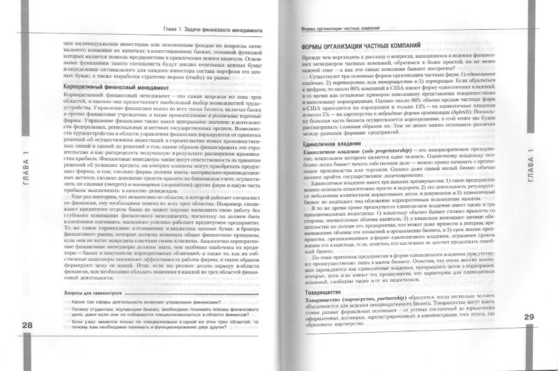Иллюстрация 1 из 13 для Финансовый менеджмент - Юджин Бригхэм | Лабиринт - книги. Источник: Лабиринт