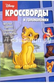 Сборник кроссвордов и головоломок № 9 (Король Лев)