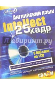 Английский язык с эффектом 25 кадра (CD-ROM + тематический материал)