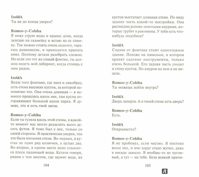 Иллюстрация 1 из 4 для Шлем ужаса. Креатив о Тессе и Минотавре - Виктор Пелевин | Лабиринт - книги. Источник: Лабиринт