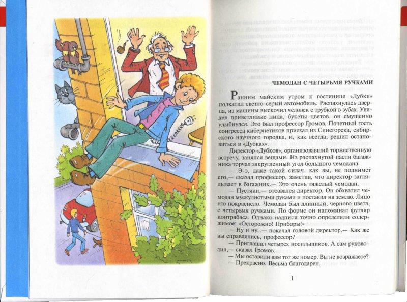 Иллюстрация 1 из 34 для Приключения Электроника - Евгений Велтистов | Лабиринт - книги. Источник: Лабиринт