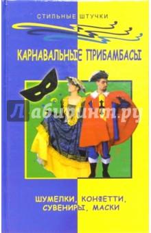 Диченскова Анна Михайловна Карнавальные прибамбасы: шумелки, конфети, сувениры, маски