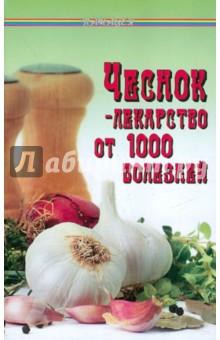 Чеснок - лекарство от 1000 болезней