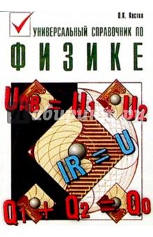 Костко Олег Константинович Универсальный справочник по физике