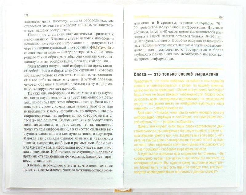 Иллюстрация 1 из 21 для Секреты эффективной межличностной коммуникации - Бендер, Трач | Лабиринт - книги. Источник: Лабиринт