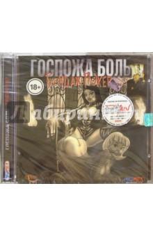Бондаж Покер. Госпожа Боль (CD). Старше 18 лет