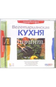 Вегетарианская кухня. Энциклопедия