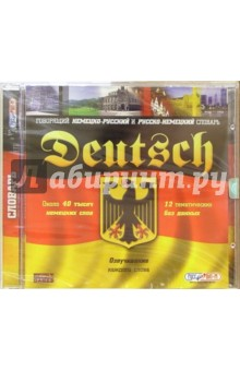 Говорящий немецко-русский и русско-немецкий словарь (CDpc)
