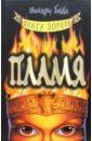Белл Хилари. Пламя: Трилогия